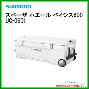 (29日まで 30%引) シマノ  スペーザ ホエール ベイシス600  UC-060I  ピュアホワイト  クーラーボックス| Ξ !|fuga0223