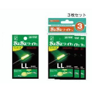 ルミカ  ぎょぎょライト  エクセレント LL  3枚セット×10  送料無料 fuga0223