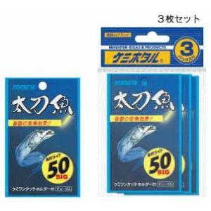 ルミカ  太刀魚50  3枚セット×10  送料無料 fuga0223