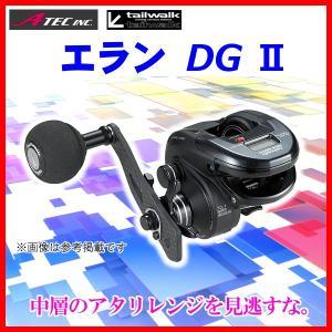 エイテック  テイルウォーク  エラン DG II ( DG 2 )  70  両軸リール