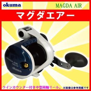 オクマ ( Okuma )  マグダエアー ( MAGDA AIR )  MAA-30  リール  ベイト|fuga0223