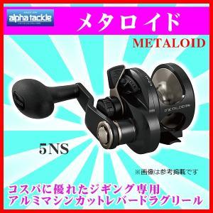 オクマ ( Okuma )  メタロイド MTALOID  5NS  リール  両軸  ( 2017年 5月新製品 ) *7 !|fuga0223
