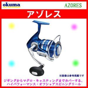 オクマ ( Okuma )  アゾレス ( AZORES )  8000  スピニング  リール|fuga0223