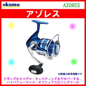 オクマ ( Okuma )  アゾレス ( AZORES )  9000  スピニング  リール|fuga0223
