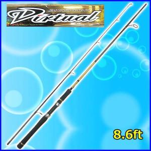 BC  ロッド  バーチャル  8.6ft  ソルト竿 |