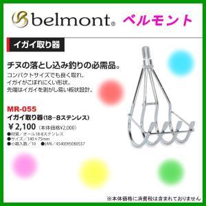 ベルモント  イガイ取り器  MR-055