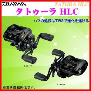 ダイワ  タトゥーラ HLC  7.3R-TW  ベイトリー...