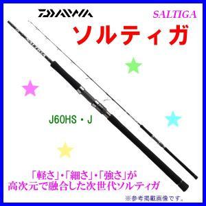 ダイワ  16 ソルティガ  J60HS ・ J  ジギングモデル 1ピース 1.83m  ロッド ...