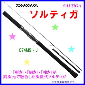 ダイワ  16 ソルティガ  C74MS ・ J  キャステ...
