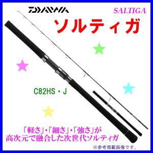 ダイワ  16 ソルティガ  C82HS ・ J  キャスティングモデル 2ピース 2.49m  ロッド  ソルト竿 *6 @200|fuga0223