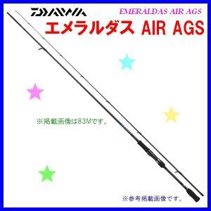 ダイワ  エメラルダス AIR AGS  86ML-S  ロ...