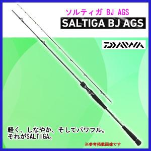 ダイワ  ロッド  ソルティガ BJ AGS  64B-3 ...