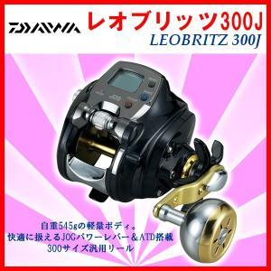 ダイワ  15  レオブリッツ 300J  電動リール   ...