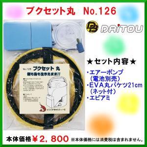 ダイトウブク  ブクセット丸  No.126