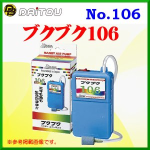 ダイトウブク  ブクブク106  No.106  ( 定形外可 )|fuga0223