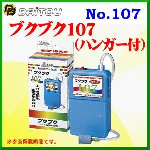 ダイトウブク  ブクブク107 (ハンガー付)  No.107  ( 定形外可 )|fuga0223