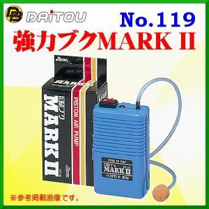 ダイトウブク  強力ブクMARK II (2)  No.119  ( 定形外可 )|fuga0223