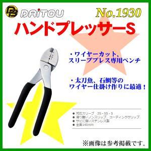 ダイトウブク  ハンドプレッサーS  No.1930  ( 定形外可 )  ( 2017年 新製品 ) !|fuga0223