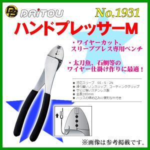 ダイトウブク  ハンドプレッサーM  No.1931  ( 定形外可 )  ( 2017年 新製品 )|fuga0223