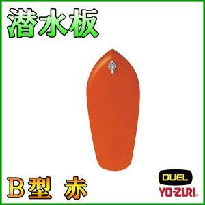 ヨーヅリ  デュエル  潜水板  B型  C757  8号  レッド    fuga0223