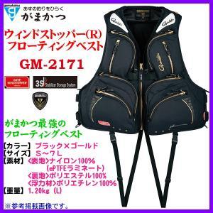がまかつ  ウィンドストッパー フローティングベスト  GM-2171  ブラック×ゴールド  M  ( 2016年 12月新製品 ) *6 !