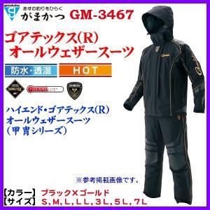 がまかつ  ゴアテックス オールウェザースーツ  GM-3467  ブラック×ゴールド  L  ( 2016年 11月新製品 ) *6 !