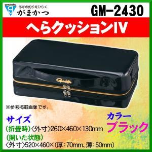 がまかつ  へらクッションIV  GM-2430  ブラック  ( 2017年 4月新製品 )  *7 ! fuga0223
