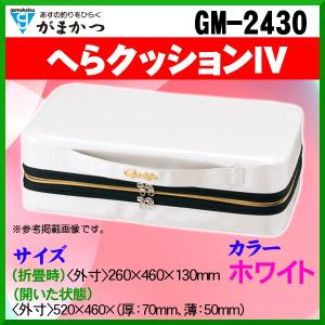 がまかつ  へらクッションIV  GM-2430  ホワイト  ( 2017年 4月新製品 )  *7 ! fuga0223