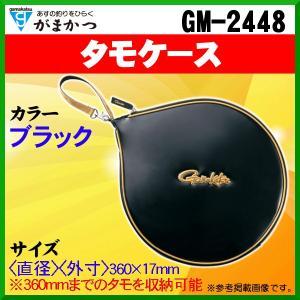 がまかつ  タモケース  GM-2448  ブラック  ( 2017年 4月新製品 )  *7 ! fuga0223