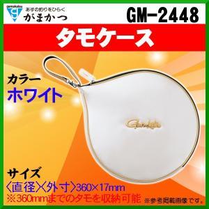 がまかつ  タモケース  GM-2448  ホワイト  ( 2017年 4月新製品 )  *7 ! fuga0223