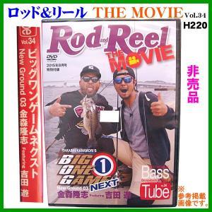 送料無料  ( 非売品 販促品 )  DVD  ロッド&リール  vol.34  ビッグワンゲームネクスト  H220  ( ゆうメール発送 )|fuga0223
