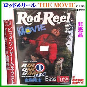 送料無料  ( 非売品 販促品 )  DVD  ロッド&リール  vol.36  ビッグワンゲームネクスト  H222  ( ゆうメール発送 )|fuga0223