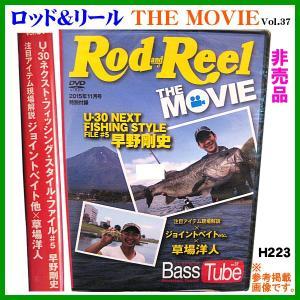 送料無料  ( 非売品 販促品 )  DVD  ロッド&リール  vol.37  U-30ネクスト・フィッシング・スタイル・ファイル  H223  ( ゆうメール発送 )|fuga0223