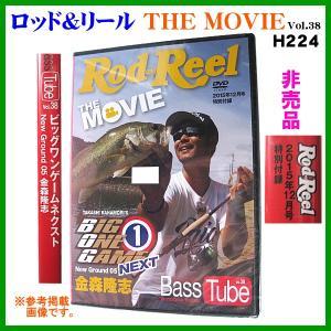 送料無料  ( 非売品 販促品 )  DVD  ロッド&リール  vol.38  ビッグワンゲームネクスト  H224  ( ゆうメール発送 )|fuga0223