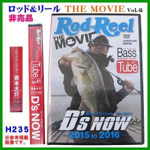 送料無料  ( 非売品 販促品 )  DVD  ロッド&リール  vol.41  D's NOW ( ディーズナウ ) ~2015 to 2016~ H235 ( ゆうメール発送 )|fuga0223