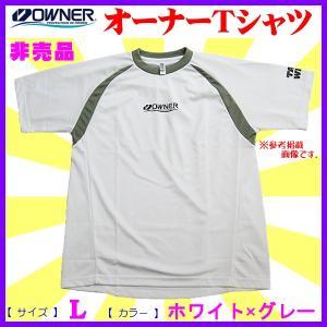 ( 非売品 ) オーナー  OWNER  半袖 Tシャツ  ホワイトー×グレー  Lサイズ  H274  (定形外可)  *6 |fuga0223