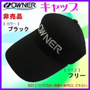 ( 非売品 ) オーナー  OWNER  キャップ  ブラック  フリーサイズ  H282  (定形外可)  *6 |fuga0223