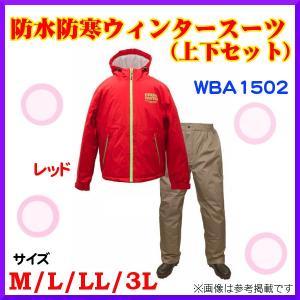 ( 在庫限り )  60%引  送料無料  HA  防水防寒上下セット  WBA1502  レッド  M   fuga0223