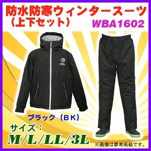 ( 在庫限り )  60%引   HA  防水防寒 ウィンタースーツ ( 上下セット )  WBA1602  ブラック  LL   *6 fuga0223