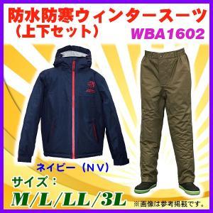 ( 在庫限り )  60%引   HA  防水防寒 ウィンタースーツ ( 上下セット )  WBA1602  ネイビー  3L   *6 fuga0223