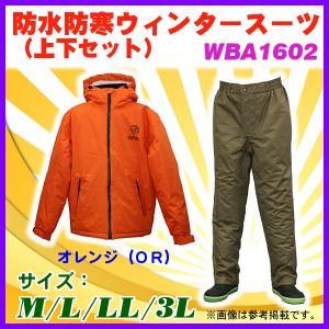 ( 在庫限り )  60%引   HA  防水防寒 ウィンタースーツ ( 上下セット )  WBA1602  オレンジ  LL   *6 fuga0223