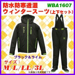 ( 在庫限り )  60%引   HA  防水防寒透湿 ウィンタースーツ ( 上下セット )  WBA1607  ブラック×ライム  3L   *6 fuga0223