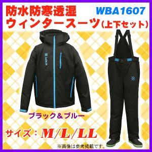 ( 在庫限り )  60%引   HA  防水防寒透湿 ウィンタースーツ ( 上下セット )  WBA1607  ブラック×ブルー  LL   *6 fuga0223