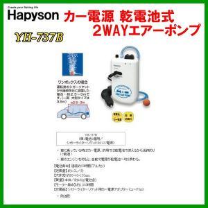 ハピソン(旧・パナソニック)   カー電源 乾電池式 2WAY エアーポンプ  YH-737B |