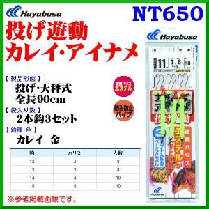 ハヤブサ  投げ遊動 カレイ・アイナメ  NT650  鈎12号  ハリス3号  5個セット  投げ釣り用  ( 定形外可 ) fuga0223