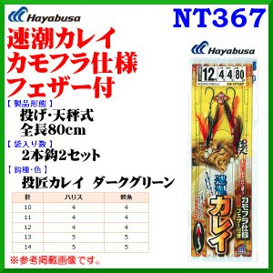 ハヤブサ  速潮カレイ カモフラ仕様 フェザー付  NT367  鈎13号  ハリス5号  5個セット  投げ釣り用  ( 定形外可 ) fuga0223