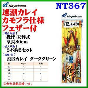 ハヤブサ  速潮カレイ カモフラ仕様 フェザー付  NT367  鈎14号  ハリス5号  5個セット  投げ釣り用  ( 定形外可 ) fuga0223