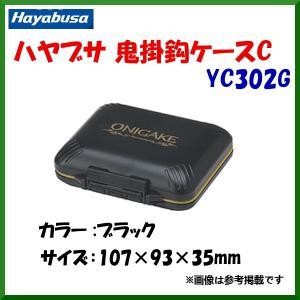 ハヤブサ  鬼掛鈎ケースC  YC302G  ブラック  *6 ЯМ|fuga0223