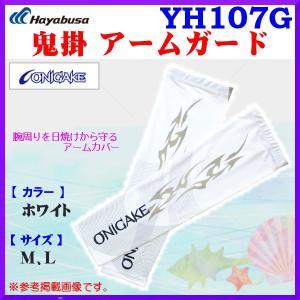 ハヤブサ  鬼掛 アームガード  YH107G  ホワイト  M  ( 定形外可 ) fuga0223