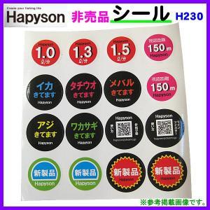 送料無料  ( 非売品 販促品 )  シール  Hapyson ( ハピソン )  H230  ( ゆうメール発送 )|fuga0223